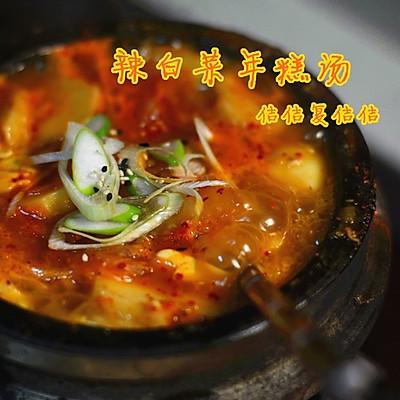 辣白菜年糕汤