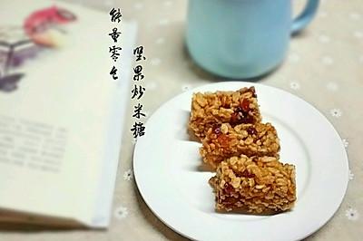 能量零食— 坚果炒米糖