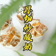 #栗香好粉糯 营养有食力#厚切炒酸奶