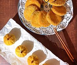 #换着花样吃早餐#南瓜饼的做法
