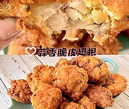 好吃到舔手指的蒜香炸鸡翅根,完胜麦当劳的味道....的做法