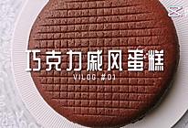 #换着花样吃早餐#巧克力控们的最爱~巧克力戚风的做法