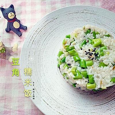 ♡豆角糯米饭♡