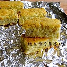 糯米粉香蕉蛋糕