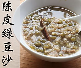 【广式糖水铺】炎热的夏天,就靠一碗冰凉的陈皮绿豆汤续命了的做法