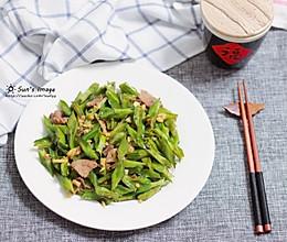 四角豆(龙豆)炒肉#春季食材大比拼#的做法