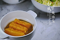 #换着花样吃早餐#和风炖菜之很好吃的和风炖南瓜的做法