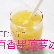 #全电厨王料理挑战赛热力开战!# 百香果菠萝冰茶