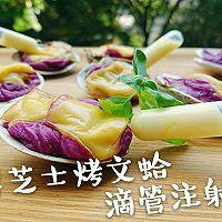 紫薯芝士烤文蛤滴管奶汁-创意私房烤箱前菜-蜜桃爱营养师私厨