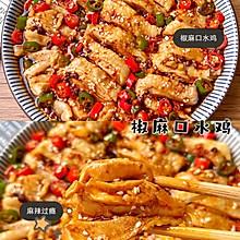 麻辣鲜香好吃到爆的椒麻口水鸡