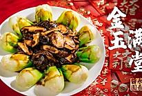 金玉满堂 2020年夜饭系列#一道菜表白豆果美食#的做法