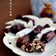 巧克力花生牛轧糖