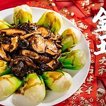 金玉满堂 2020年夜饭系列#一道菜表白豆果美食#