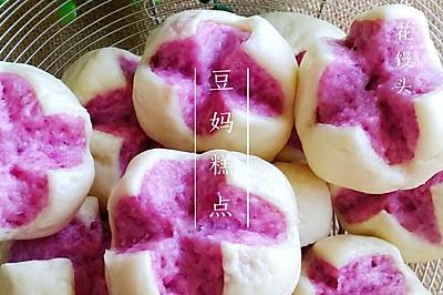 【紫薯开花馒头】——从内到外的美,这样的馒头怎可错过