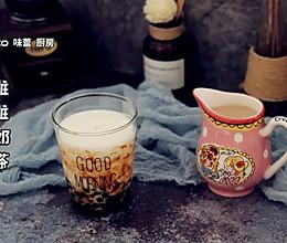 脏脏奶茶的做法
