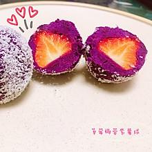 草莓椰蓉紫薯球