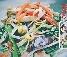 新春盛宴——【十全十美——十样菜】的做法