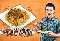 上海两面黄炒面的做法
