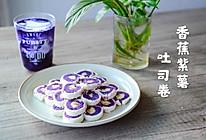 #硬核菜谱制作人#香蕉紫薯吐司卷的做法