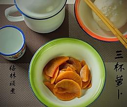 三杯萝卜的做法