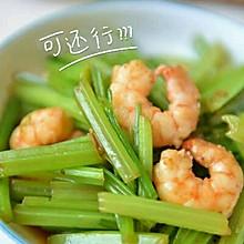 西芹炒虾仁
