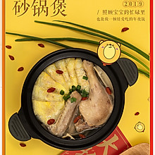 蛋饺老鸭砂煲
