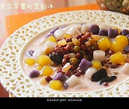 纯手工芋圆红豆刨冰的做法