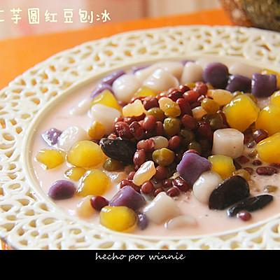 纯手工芋圆红豆刨冰