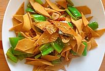 青椒炒豆腐皮的做法