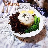 台湾卤肉饭的做法图解10
