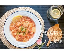 番茄虾仁土豆烩饭的做法