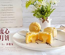 奶黄流心月饼的做法