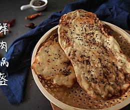 自制烤箱版---酥脆鲜肉锅盔的做法