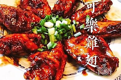 可樂雞翅 炒雞簡單(ˉ▽ ̄~)