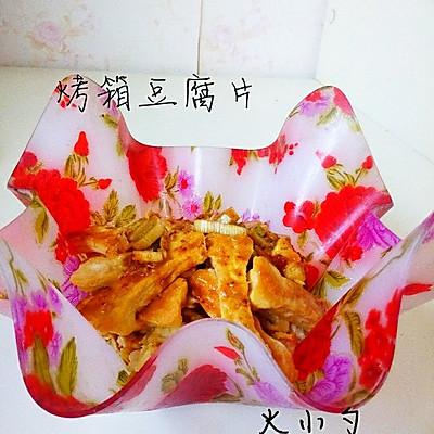 烤箱豆腐片
