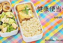 健康便当14(香煎豆腐+鸡胸肉生菜沙拉)的做法