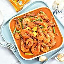 咖喱烩大虾-捞饭最佳#下饭菜#