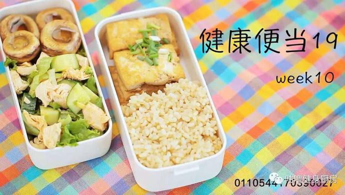 健康便当14(香煎豆腐+鸡胸肉生菜沙拉)