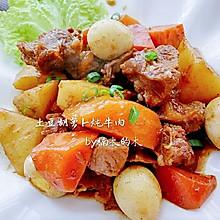 胡萝卜土豆炖牛肉~比牛腩强百倍的下饭菜