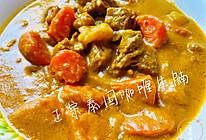 #我们约饭吧#超正宗的泰国咖喱牛腩的做法