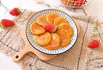 芝心南瓜饼#憋在家里吃什么#的做法