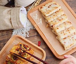 #硬核菜谱制作人# 广式腊味萝卜糕的做法
