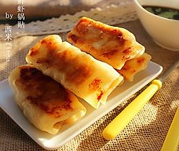 #利仁电饼铛试用之鲜虾锅贴的做法