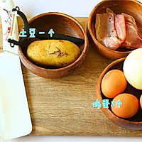 西班牙土豆饼的做法图解1