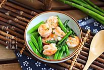 芦笋炒虾球的做法