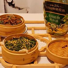 #白色情人节限定美味#自制蒸米粉-粉蒸茼蒿菜