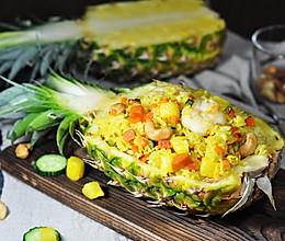 超级简单的菠萝炒饭的做法