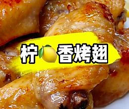 柠香烤翅的做法