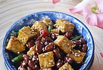 宫保豆腐的做法