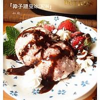 椰子腰豆冰淇淋